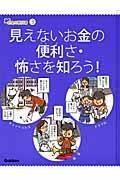 お金の教科書 3の本