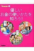 お金の教科書 5の本