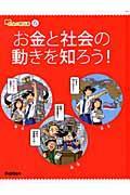 お金の教科書 6の本