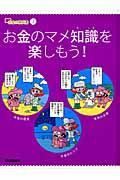 お金の教科書 7の本