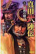真田武陣伝 2の本