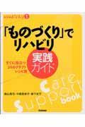 「ものづくり」でリハビリ実践ガイドの本