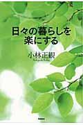 日々の暮らしを楽にするの本