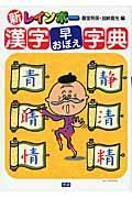 新レインボー漢字早おぼえ字典の本