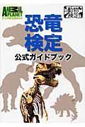 恐竜検定公式ガイドブックの本