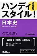 ハンディスタイル!日本史速答速解の本