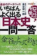 いちばんよく出る日本史一問一答の本