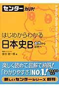 はじめからわかる日本史Bの本
