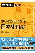 はじめからわかる日本史B近世から現代への本