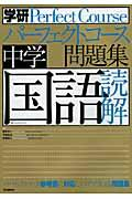 中学国語読解の本