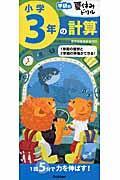 小学3年の計算の本