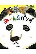 み~んなパンダの本