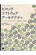 ビヨンドソフトウェアアーキテクチャの本