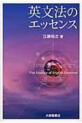 英文法のエッセンスの本