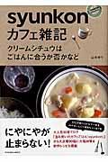 syunkonカフェ雑記の本