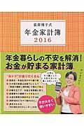 荻原博子式年金家計簿 2016の本
