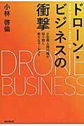 ドローン・ビジネスの衝撃の本