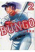 BUNGOーブンゴー 2の本