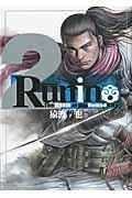 Runin 2の本