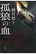 孤狼の血の本