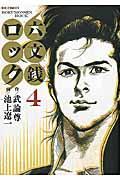 六文銭ロック 4の本
