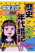 中学入試まんが攻略BON! 歴史年代暗記の本