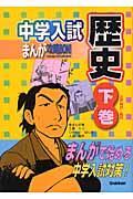 中学入試まんが攻略BON! 歴史 下巻(江戸時代~現代)の本