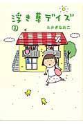 浮き草デイズ 2の本