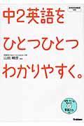 中2英語をひとつひとつわかりやすく。の本