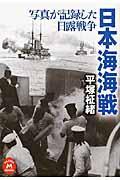 日本海海戦の本