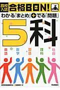 高校入試合格BON!5科の本
