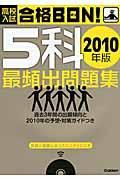 高校入試合格BON! 5科最頻出問題集 2010年版の本