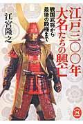 江戸三〇〇年大名たちの興亡の本