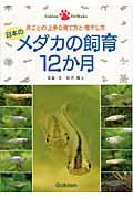 日本のメダカの飼育12か月の本