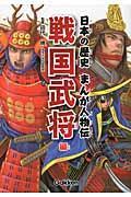 日本の歴史まんが人物伝 戦国武将編の本
