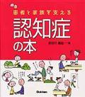 患者と家族を支える認知症の本の本