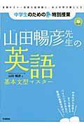 山田暢彦先生の英語基本文型マスターの本