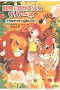 動物と話せる少女リリアーネ 2の本