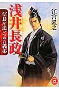 浅井長政の本