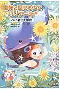 動物と話せる少女リリアーネ 3の本