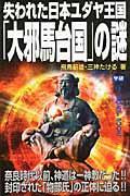 失われた日本ユダヤ王国「大邪馬台国」の謎の本