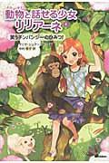 動物と話せる少女リリアーネ 4の本