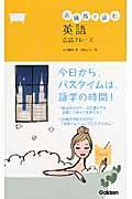 お風呂で読む英語会話フレーズの本