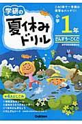 新版 学研の夏休みドリル 小学1年生の本