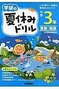 新版 学研の夏休みドリル 小学3年生の本