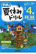 新版 学研の夏休みドリル 小学4年生の本