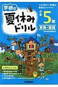 新版 学研の夏休みドリル 小学5年生の本