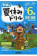 新版 学研の夏休みドリル 小学6年生の本