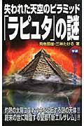 失われた天空のピラミッド「ラピュタ」の謎の本