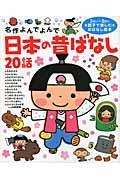 日本の昔ばなし20話の本